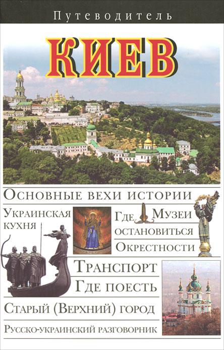 Киев. Путеводитель ( 978-5-271-37140-0, 978-5-89173-480-7, 978-985-18-0699-3 )