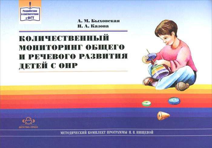 Количественный мониторинг общего и речевого развития детей с ОНР. А. М. Быховская, Н. А. Казова