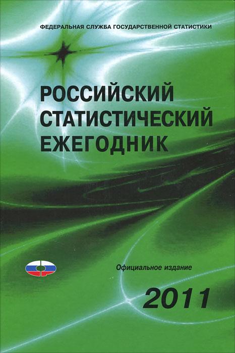 Российский статистический ежегодник 2011