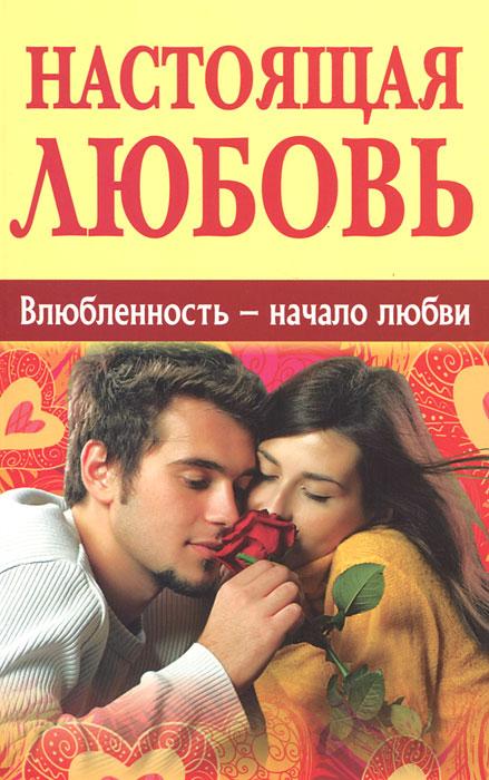 Настоящая любовь. Влюбленность - начало любви. Семеник Д.