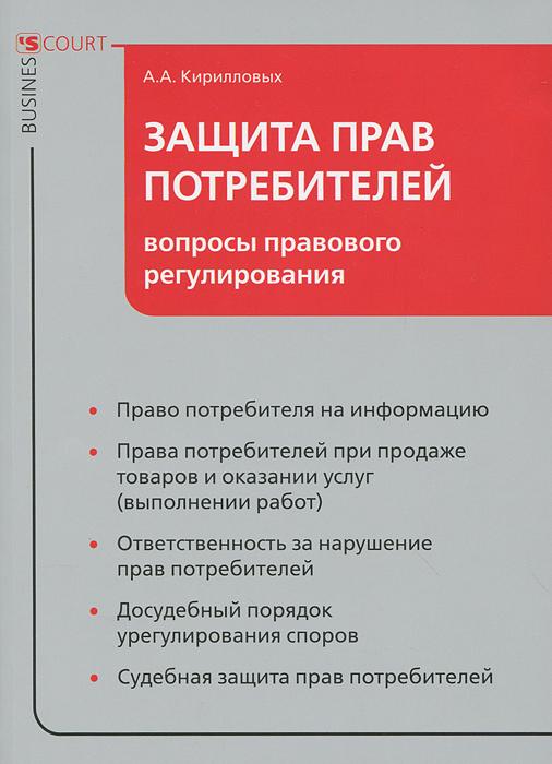 Защита прав потребителей. Вопросы правового регулирования ( 978-5-91550-119-4 )