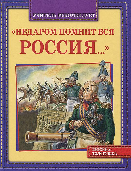 Недаром помнит вся Россия...12296407Прочитав книгу рассказов по истории России, юные читатели, возможно, задумаются, что прошлое, далекое и не очень, на самом деле живой и близкий мир, в котором действуют и вершат историю живые люди со своими характерами, убеждениями, страстями. Книга Недаром помнит вся Россия... предназначена для чтения на уроках литературы и истории, для внеклассного и семейного чтения.
