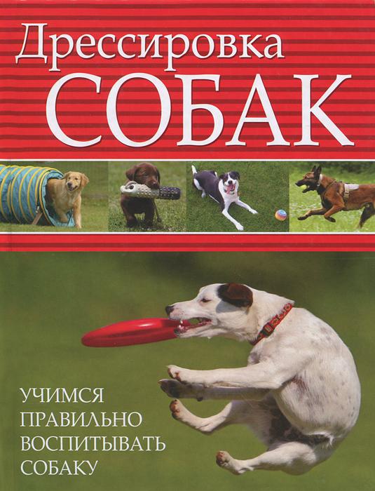 Дрессировка собак. Учимся правильно воспитывать собаку. Любовь Орлова