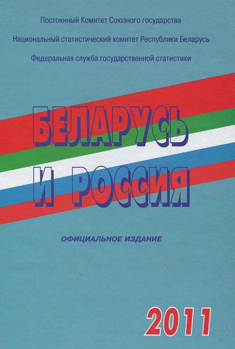 Беларусь и Россия. 2011