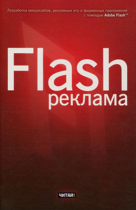 Flash-реклама. Разработка микросайтов, рекламных игр и фирменных приложений с помощью Adobe Flash. Джейсон Финкэнон
