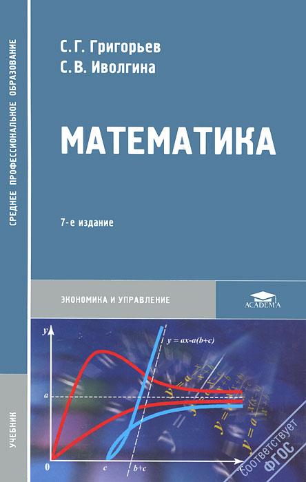 Математика. С. Г. Григорьев, С. В. Иволгина