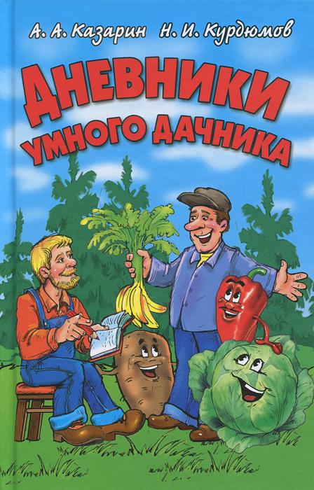 Дневники умного дачника. А. А. Казарин, Н. И. Курдюмов