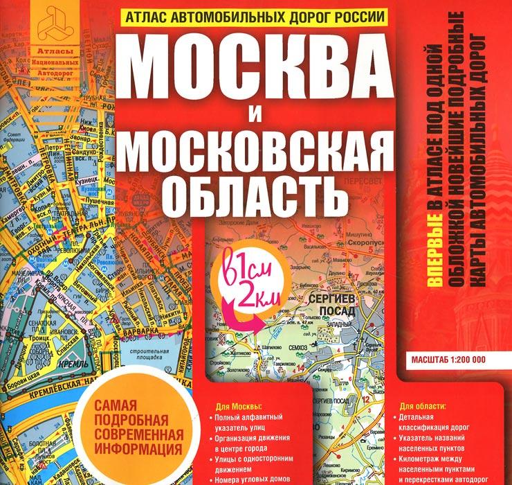 Атлас автомобильных дорог России. Москва и Московская область