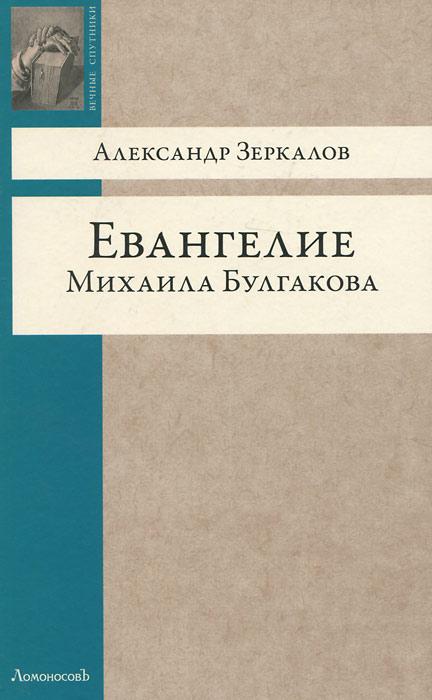 Евангелие Михаила Булгакова. Александр Зеркалов