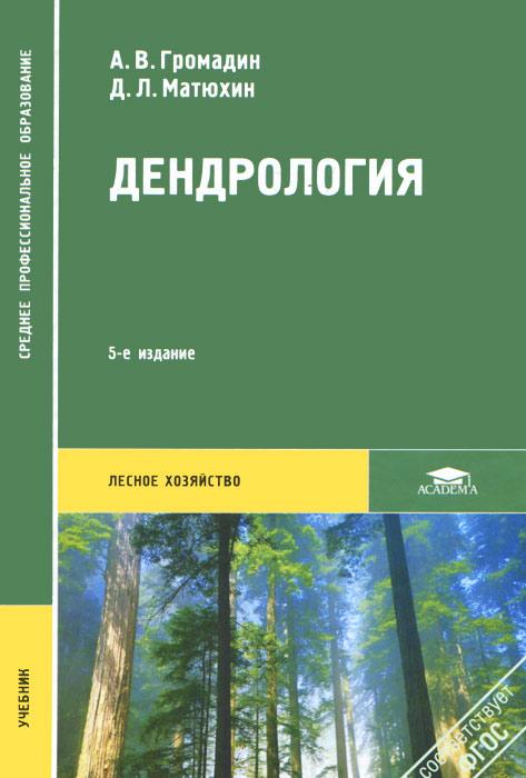 Дендрология. А. В. Громадин, Д. Л. Матюхин
