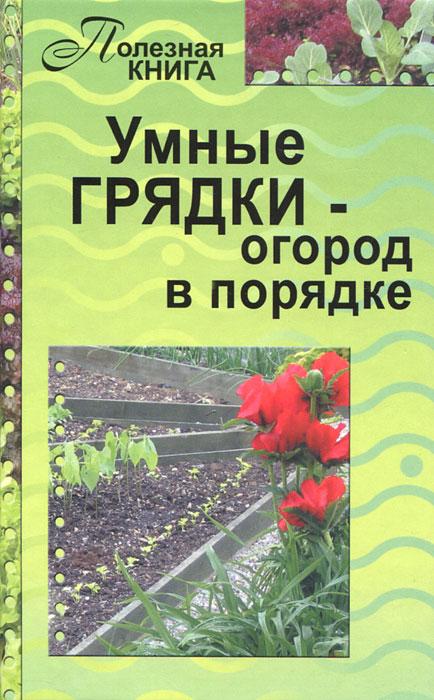 ГМ.ПК.Умные грядки-огород в порядке. Комарова В.