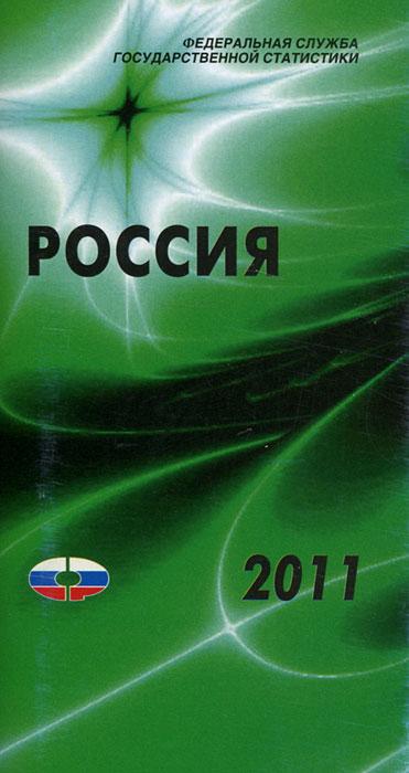 Россия 2011. Статистический справочник