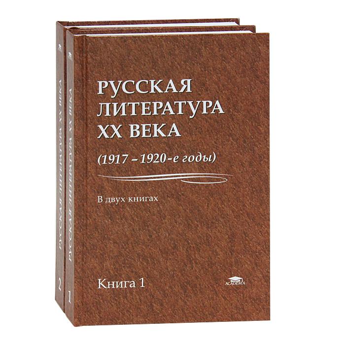 Русская литература XX века. 1917-1920-е годы (комплект из 2 книг)