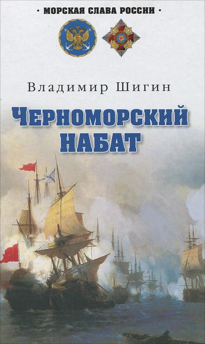 Черноморский набат. Владимир Шигин