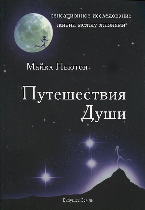 Путешествия Души. Майкл Ньютон