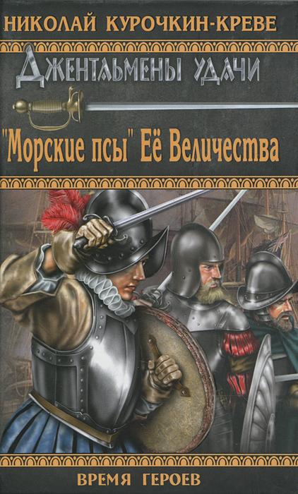 """Николай Курочкин-Креве. """"Морские псы"""" Ее Величества"""