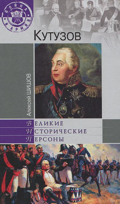 ВИП Кутузов. Шишов А.В.