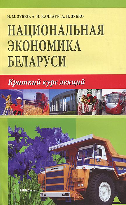 Национальная экономика Беларуси. Краткий курс лекций ( 978-9-85536-265-5 )
