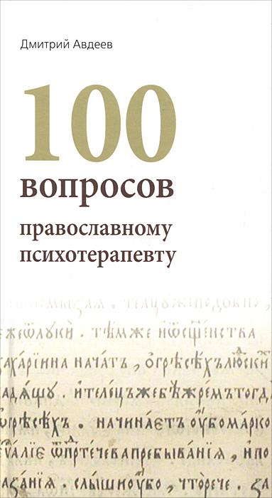 100 вопросов православному психотерапевту. Дмитрий Авдеев