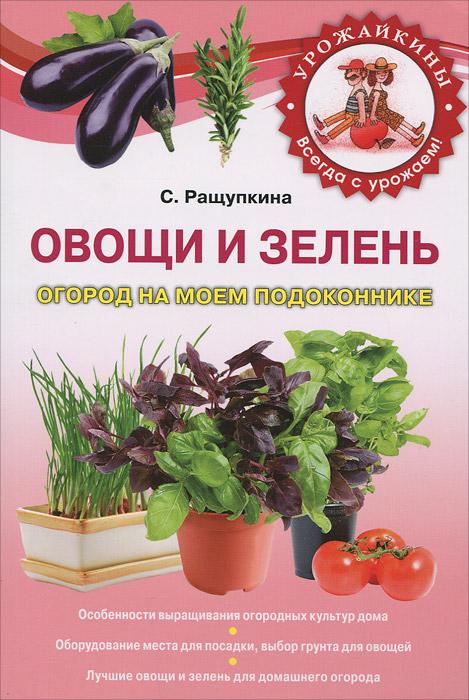 Овощи и зелень. Огород на моем подоконнике. Ращупкина С.Ю.