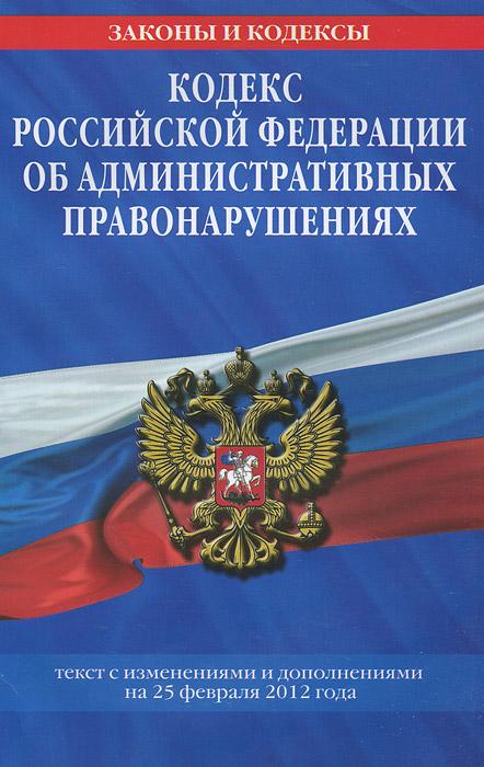 Кодекс Российской Федерации об административных правонарушениях