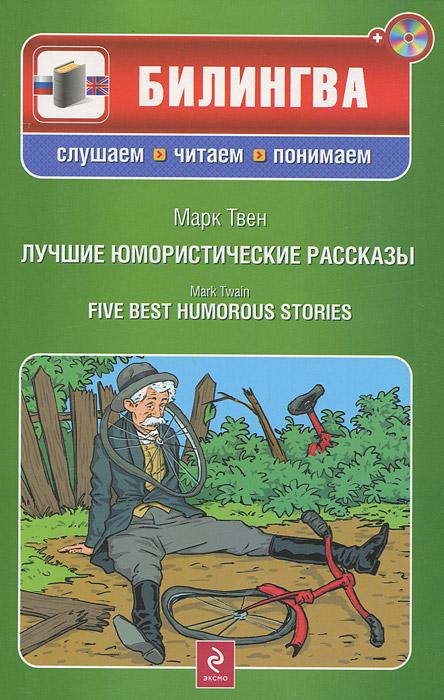 Лучшие юмористические рассказы (+CD). Твен М.