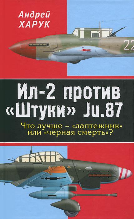 """Ил-2 против """"Штуки"""" Ju. 87. Что лучше — """"лаптежник"""" или """"черная смерть""""?"""