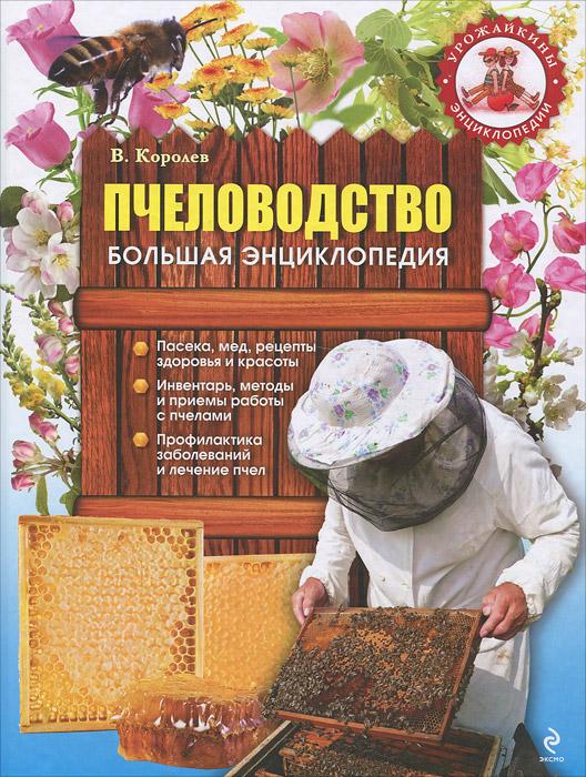 Пчеловодство. Большая энциклопедия. В. Королев