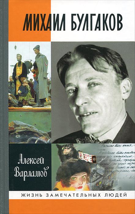 Михаил Булгаков. Алексей Варламов