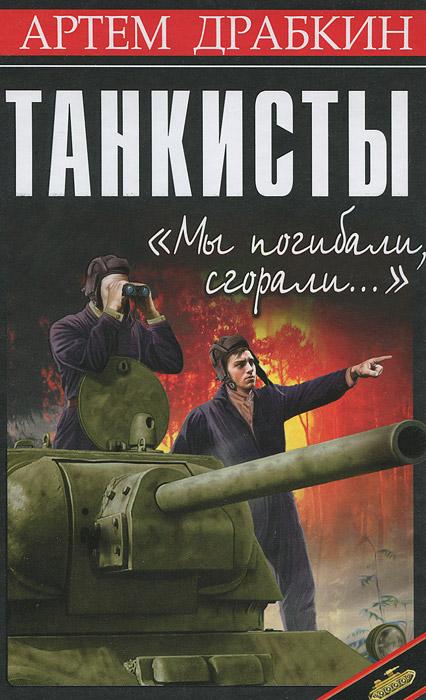 """Танкисты. """"Мы погибали, сгорали..."""". Артем Драбкин"""