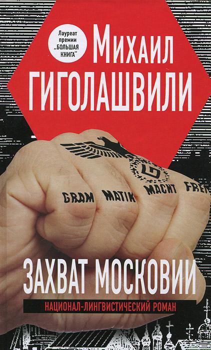 Захват Московии. Михаил Гиголашвили
