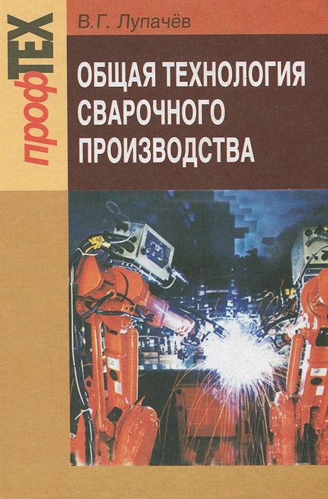 Общая технология сварочного производства ( 978-9-85062-034-7 )