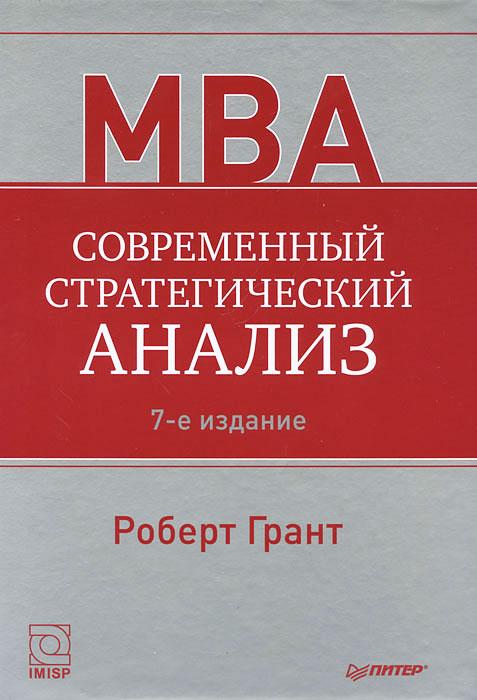 Книга Современный стратегический анализ