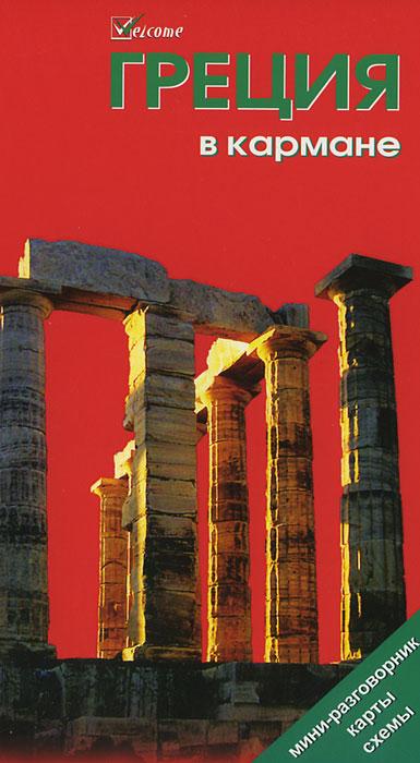 Греция в кармане. Путеводитель ( 978-5-93024-080-1 )