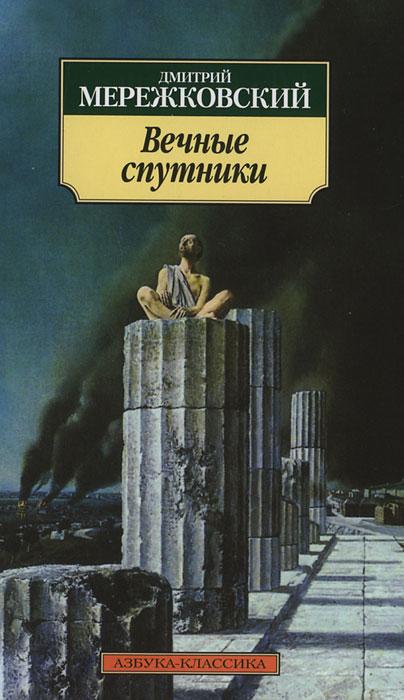 Вечные спутники. Дмитрий Мережковский