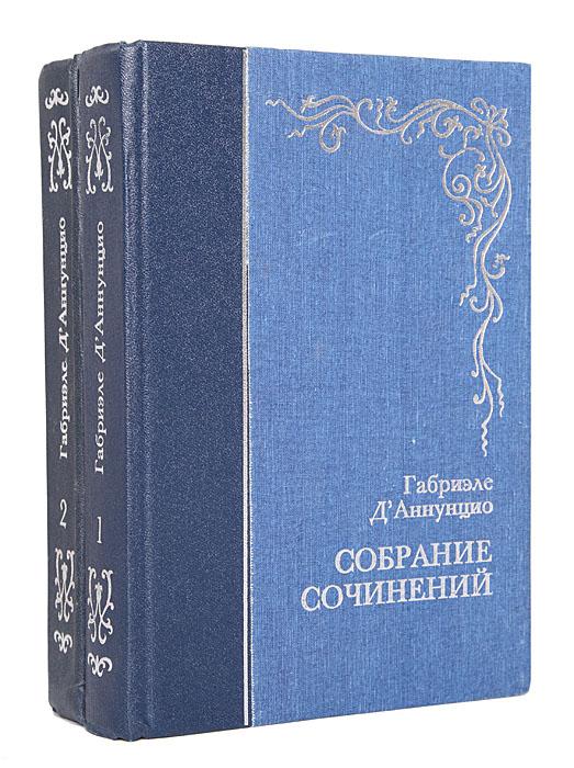 Габриэле Д'Аннунцио. Собрание сочинений в 2 томах (комплект из 2 книг)