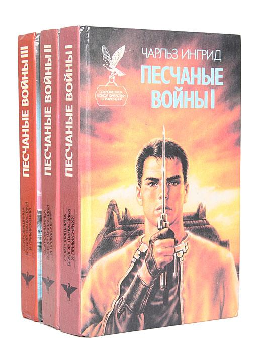 Песчаные войны (комплект из 3 книг)
