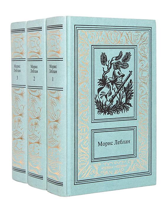 Морис Леблан. Сочинения в 3 томах (комплект из 3 книг)