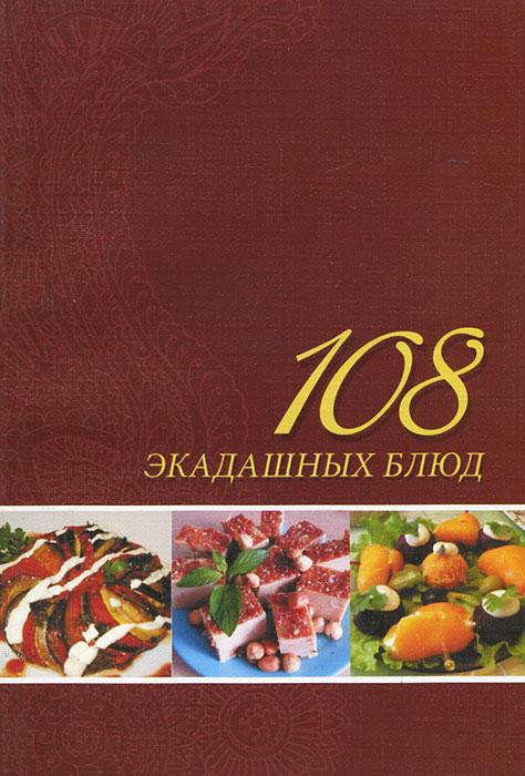 108 экадашных блюд ( 978-5-8205-0079-4 )