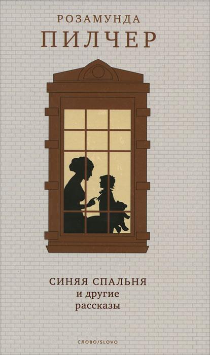 Книга Синяя спальня и другие рассказы