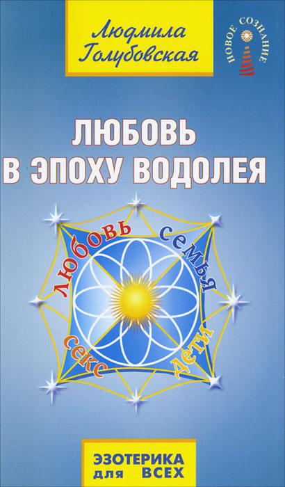 Любовь в Эпоху Водолея. Людмила Голубовская