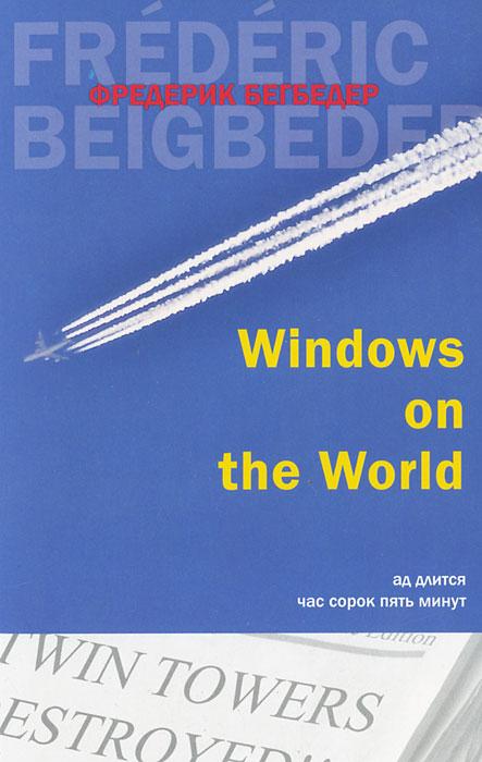 Windows on the World. Фредерик Бегбедер