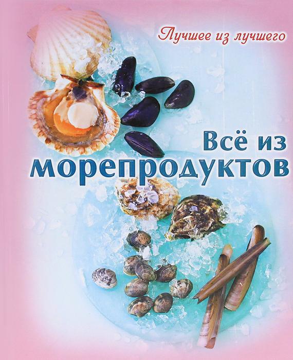 ГМ.ЛиЛ.Все из морепродуктов. Руфанова Е.