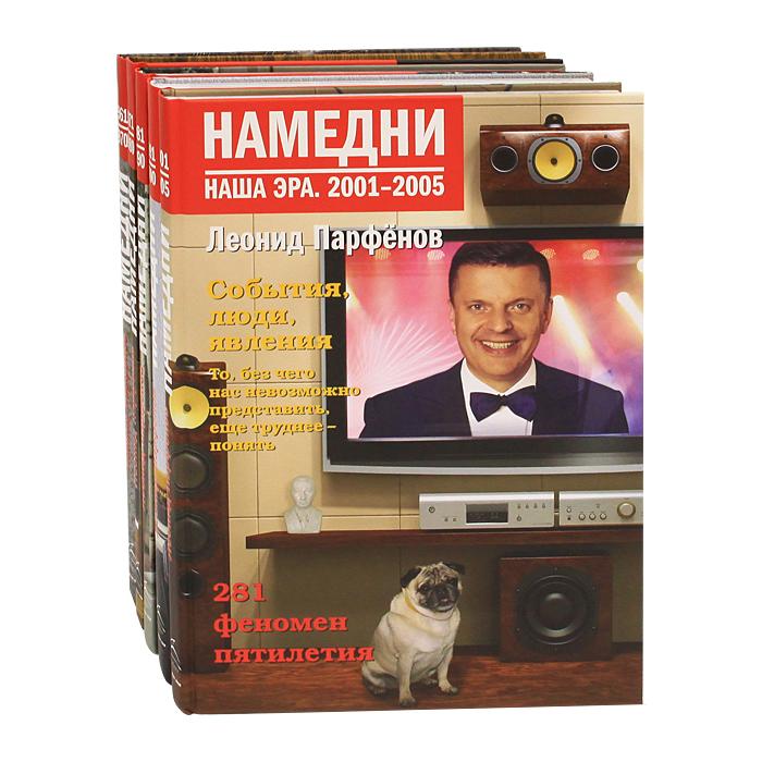 Намедни. Наша эра. 1961-2005 (комплект из 5 книг). Леонид Парфенов