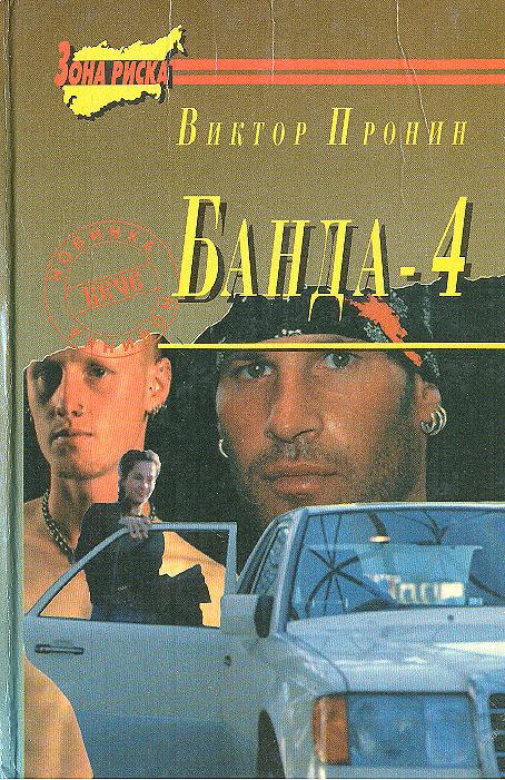 Банда-4
