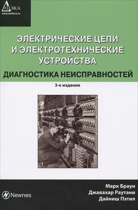 Электрические цепи и электротехнические устройства. Диагностика неисправностей ( 978-5-94120-275-1 )