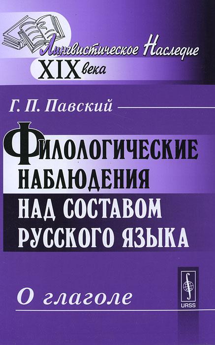 Филологические наблюдения над составом русского языка. Третье рассуждение. О глаголе