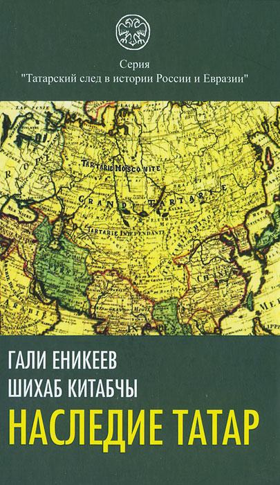 Гали Еникеев, Шихаб Китабыч. Наследие татар