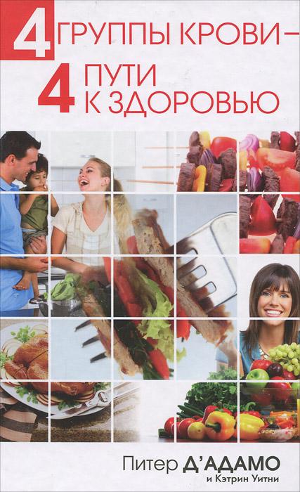 4 группы крови - 4 пути к здоровью. Д'Адамо П., Уитни К.