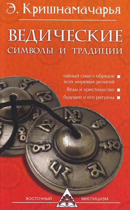 Ведические символы и традиции. Э. Кришнамачарья